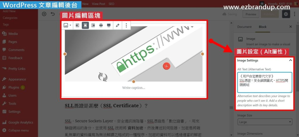 How to add an image alt text SEO優化完整操作指南:四、終極的SEO操作設定:優化圖片