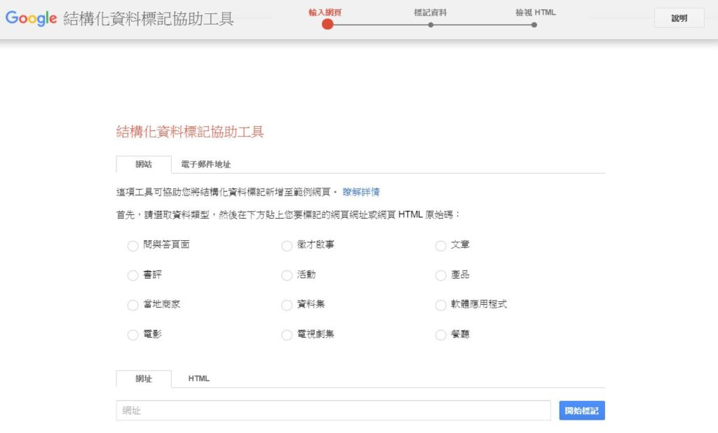 SEO優化完整操作指南:四、終極設定:結構化資料 (Structured Data)、Markup Helper