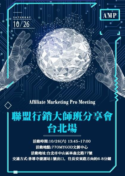 2019 聯盟行銷大師班.第一屆實體聚會(台北場)海報