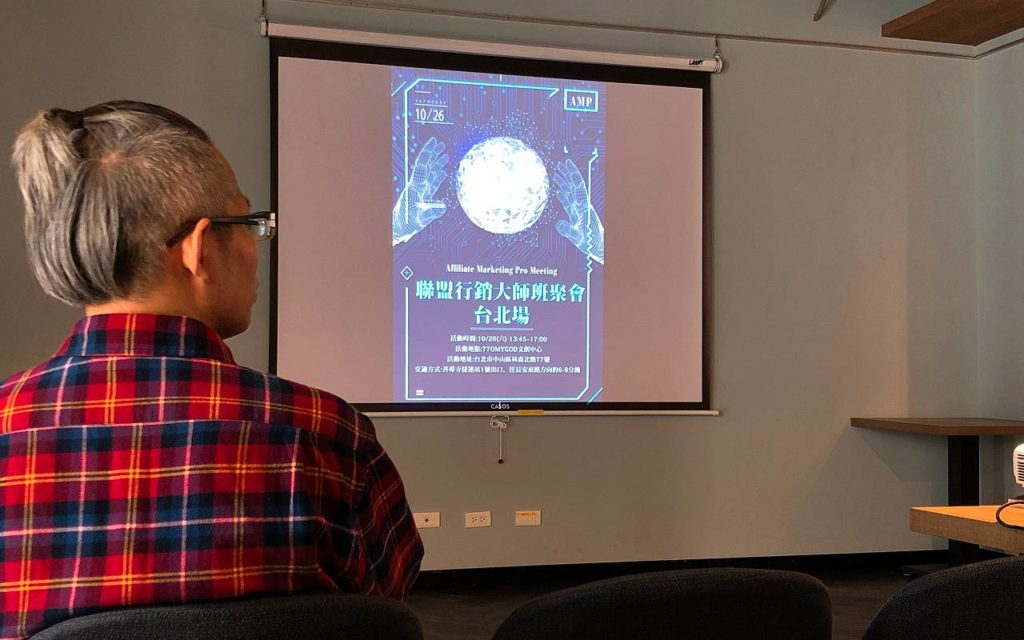 2019 聯盟行銷大師班.第一屆實體聚會(台北場)