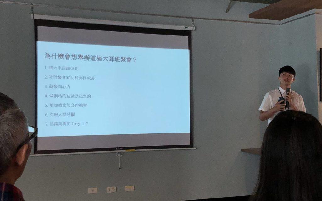 2019 聯盟行銷大師班.第一屆實體聚會(台北場)動機
