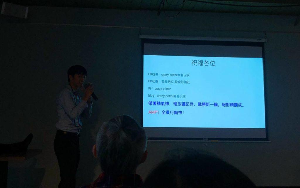 2019 聯盟行銷大師班.第一屆實體聚會(台北場)學員分享
