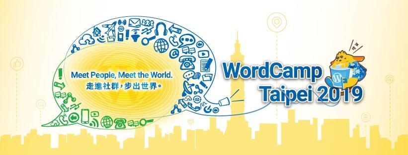 WordCamp Taipei 2019 官方|WordPress創作者年度盛會 #WCTPE