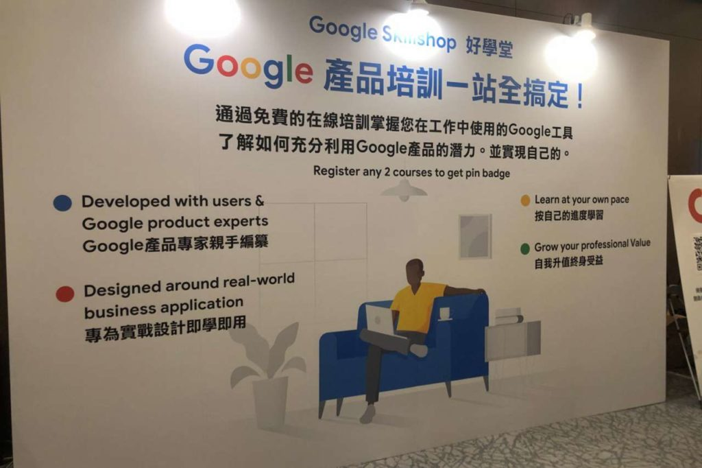為什麼要舉辦 Google合作夥伴高峰會