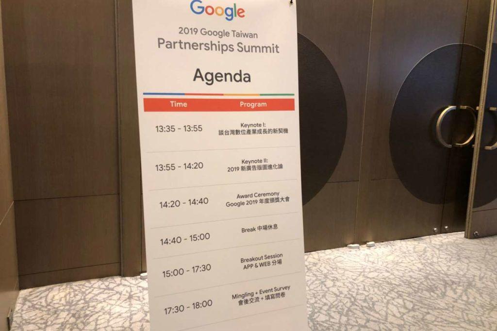 2019 Google Taiwan 台灣合作夥伴高峰會-議程 Agenda