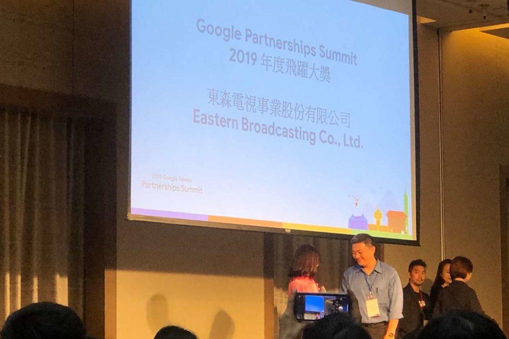 2019 Google Taiwan 台灣合作夥伴高峰會-頒獎典禮(東森電視)