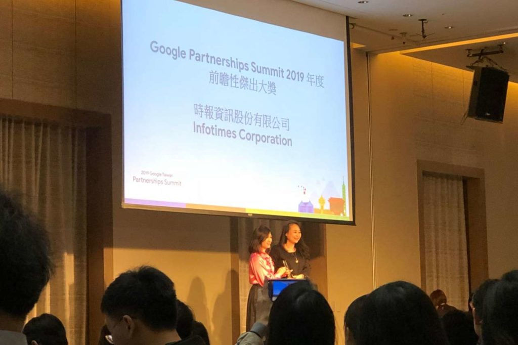 2019 Google Taiwan 台灣合作夥伴高峰會-頒獎典禮(Infotimes 時報資訊)