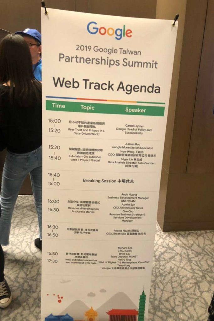 2019 Google Taiwan 台灣合作夥伴高峰會-Web & App Track 趨勢報告分場