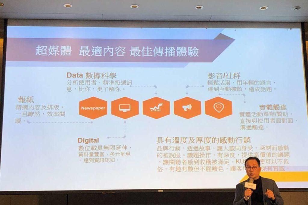 2019 Google Taiwan 台灣合作夥伴高峰會-Web Track 趨勢報告分場: 內容 & 傳播體驗