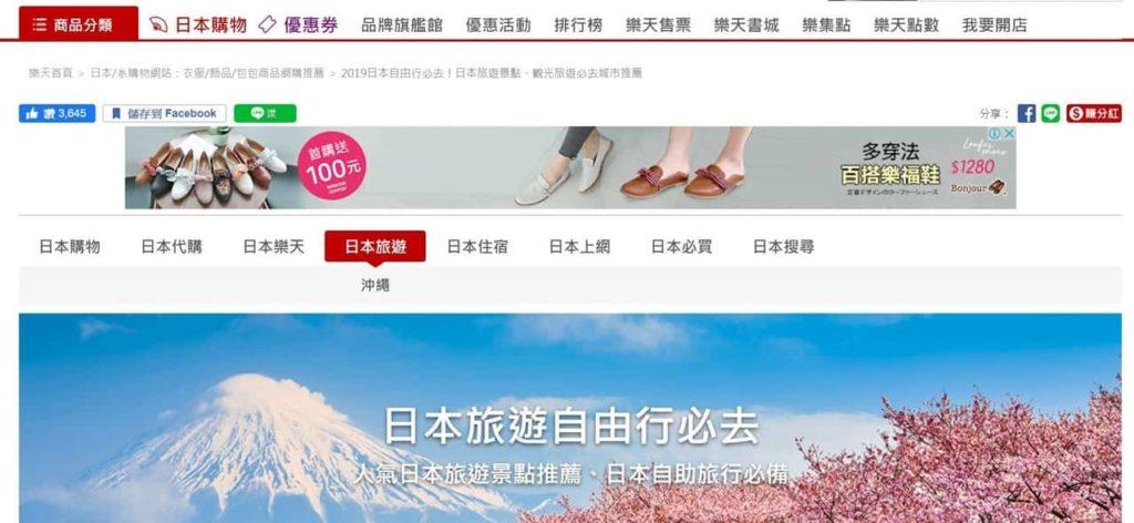 2019 Google Taiwan 台灣合作夥伴高峰會-台灣樂天市場案例分析