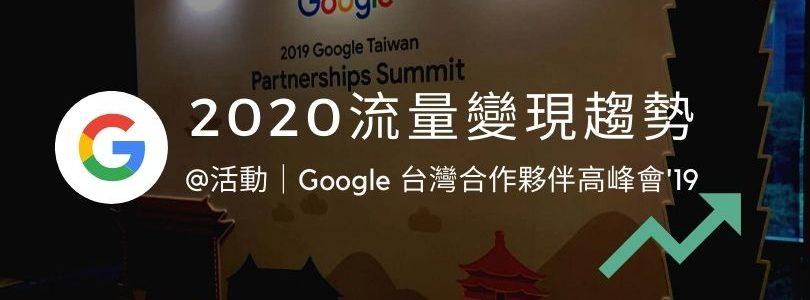 【分享】未來網路廣告流量變現趨勢|我參加了2019年 Google Taiwan 合作夥伴高峰會