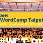 WordCamp Taiepi WordPress創作者交流會活動紀錄