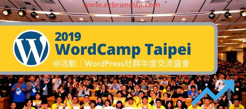 【分享】我參加了WordPress創作者年度盛會😍 2019 WordCamp Taipei