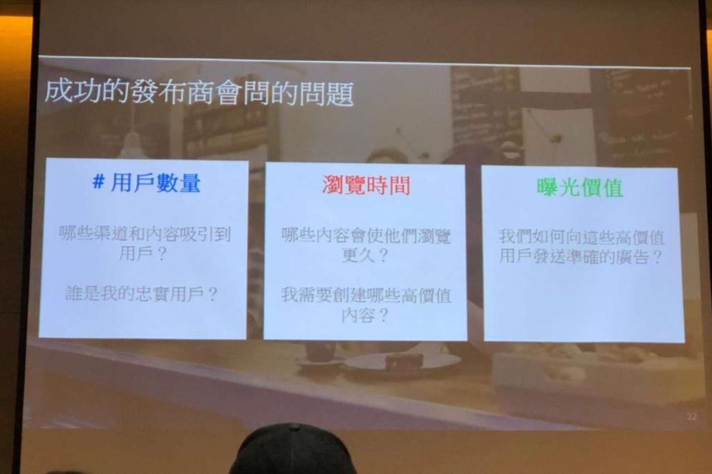 2019 Google Taiwan 台灣合作夥伴高峰會-流量變現與數據的重要性