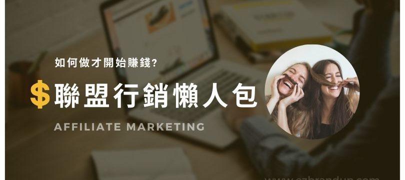 【分享】聯盟行銷 Affiliate Marketing 懶人包(如何做才能賺錢、案例、課程、收入)