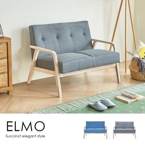 小坪數沙發推薦:H&D東稻 Elmo木作簡約風雙人布沙發