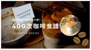 400次咖啡 Dalgona Coffee 食譜實驗室