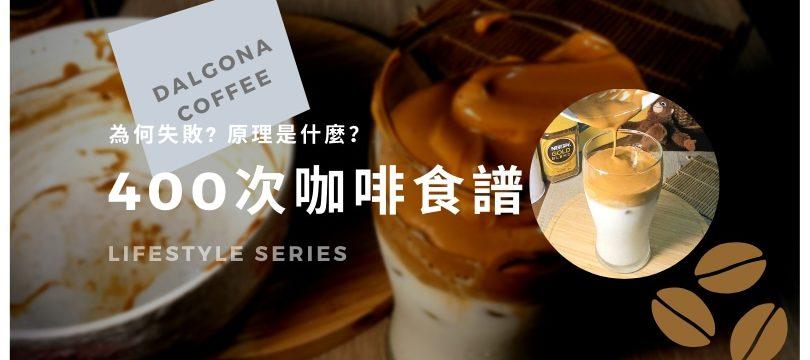 【生活開箱】400次咖啡 Dalgona Coffee 食譜 DIY甜點實驗室