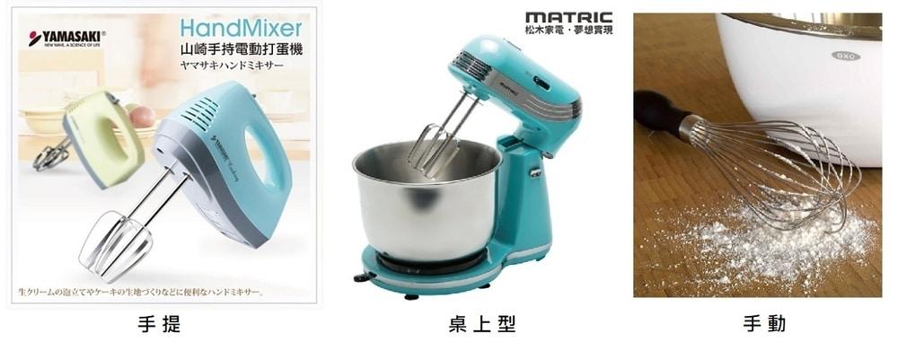 400次咖啡DIY製作所需攪拌器、打蛋器