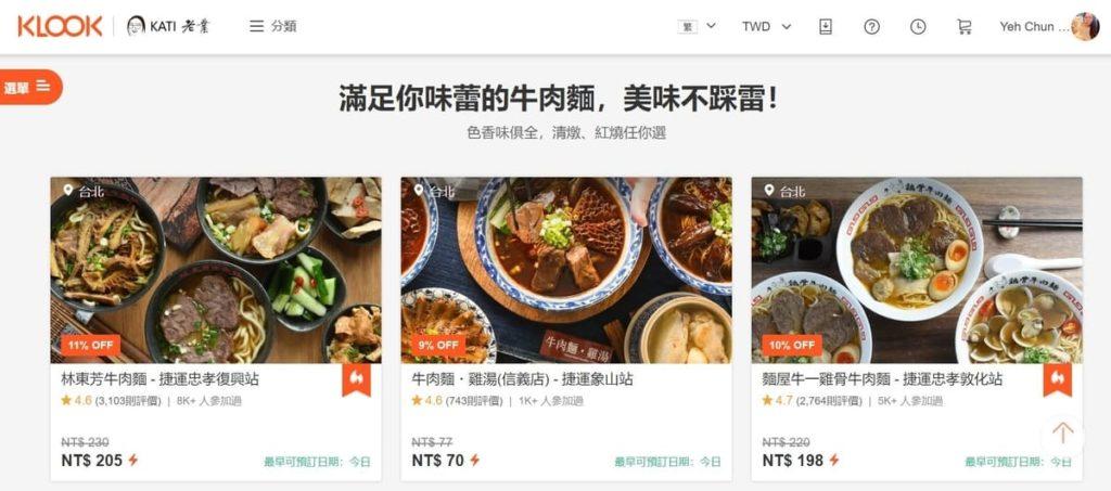 紓困方案:餐飲商家 網路行銷管道推薦