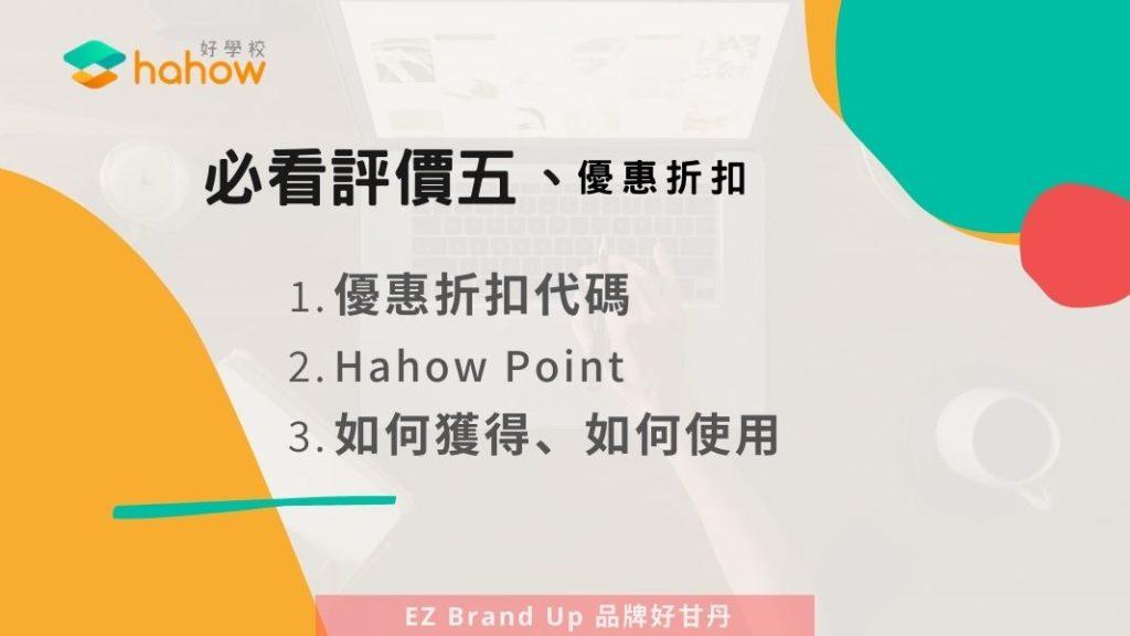 必看評價五、Hahow Points&優惠代碼領取、學費如何折扣