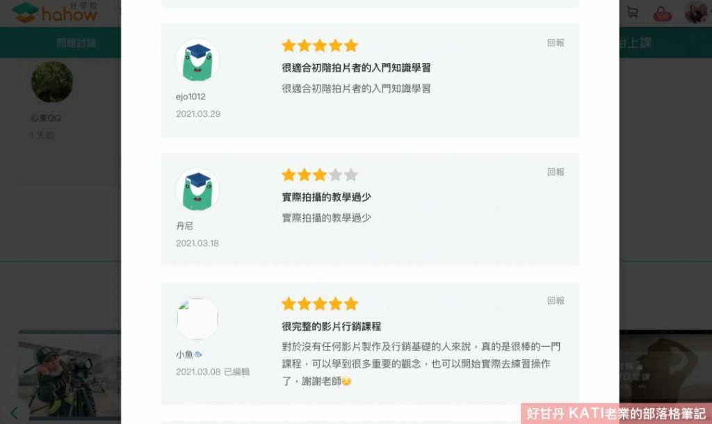 Hahow好學校預售課程評價(一支手機拍完行銷影片,產品賣更好!)