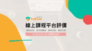 Hahow好學校平台與課程評價