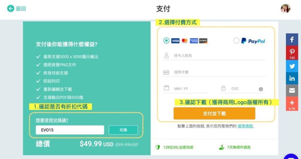 DesignEvo 商業Logo折扣兌換碼&付費方式