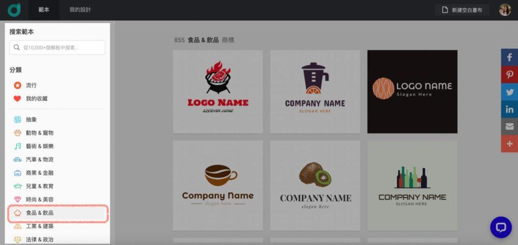 DesignEvo Logo設計範本編輯教學(分類)