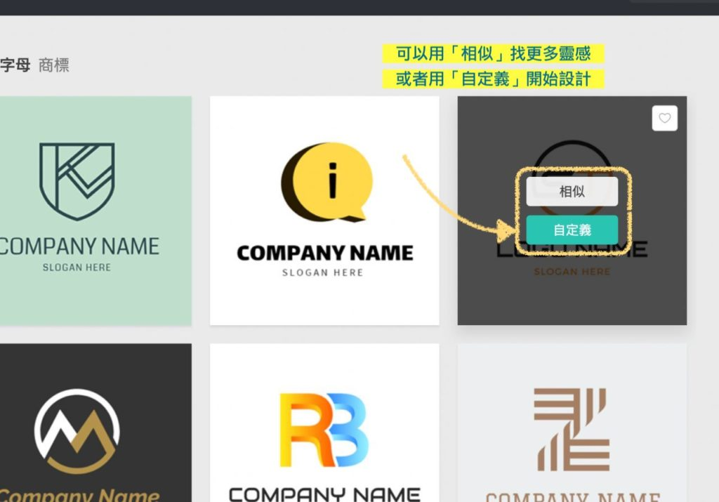 DesignEvo Logo設計範本編輯教學(自訂義、客製化)
