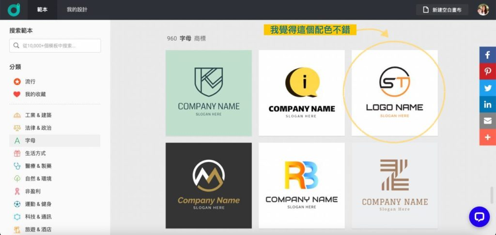 DesignEvo Logo設計範本編輯教學(字母)