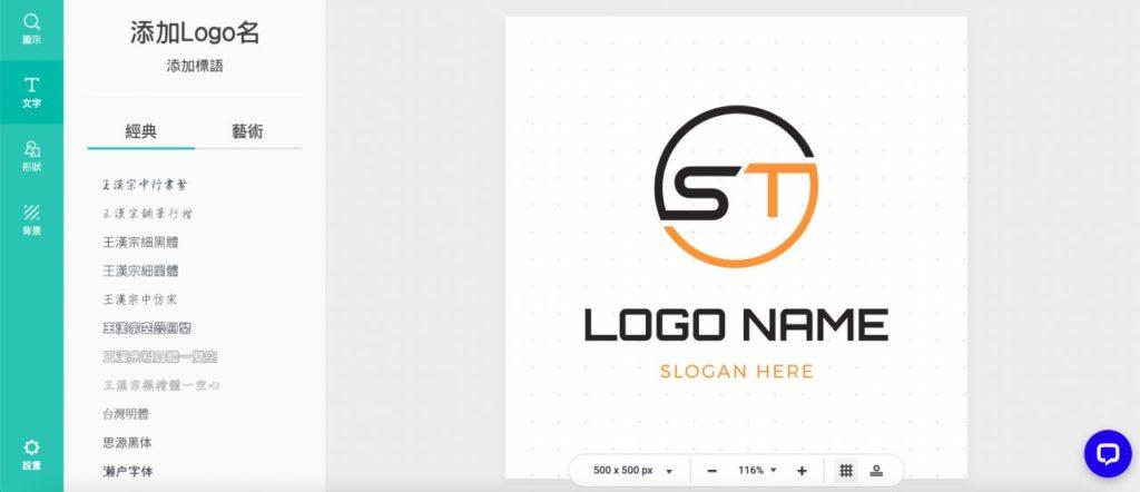 DesignEvo Logo設計範本編輯教學
