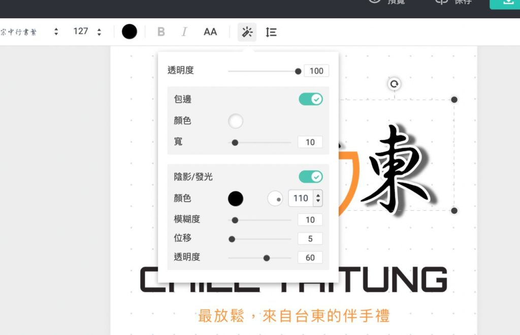 DesignEvo Logo設計 字型特效編輯2