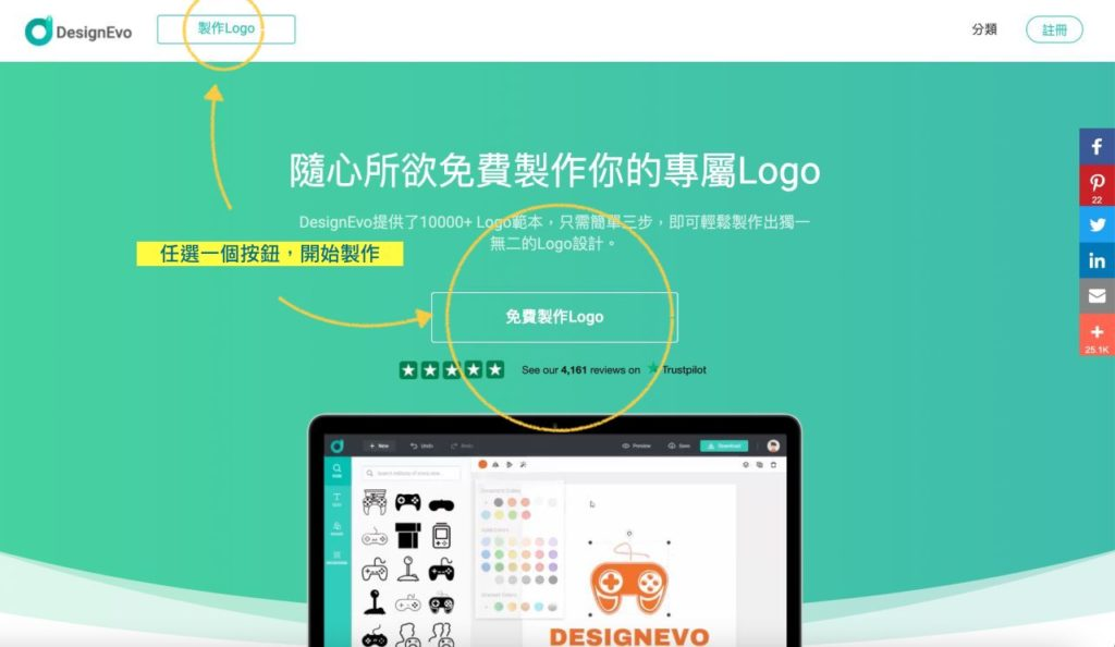 DesignEvo登錄頁面