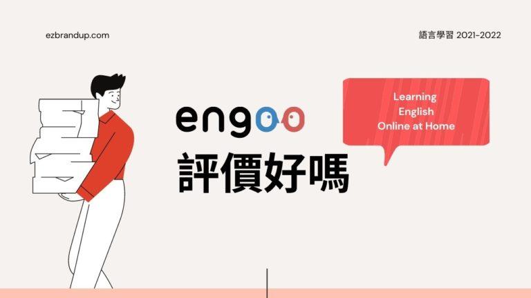 Engoo學習心得評價