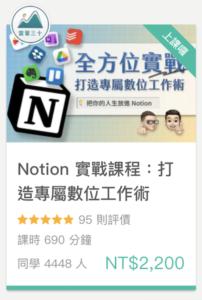 Notion hahow 折扣碼